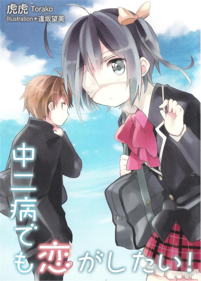 【连载中】【轻小说】《中二病也要谈恋爱》1-2卷 EPUB 百度网盘下载