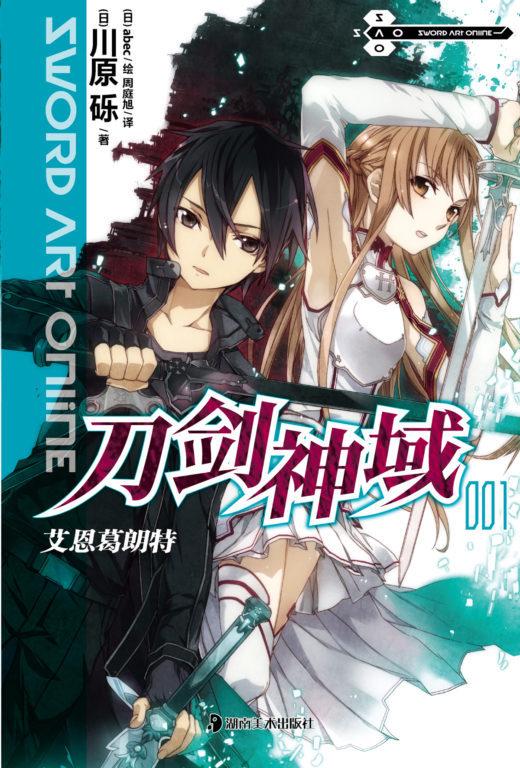 【连载中】【轻小说】《刀剑神域》1-24卷 EPUB 百度网盘下载