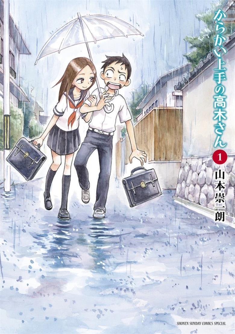【漫画】【连载中】《擅长捉弄的高木同学》下载