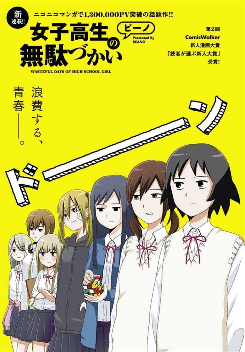 【漫画】【连载中】《女高中生的虚度日常》网盘下载