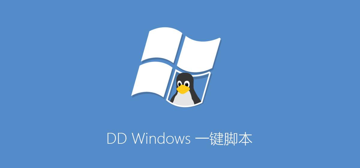 Linux系统DDWindows脚本与镜像总结