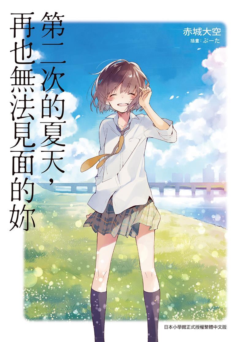 【轻小说】《第二次的夏天,再也无法见面的你》EPUB 百度网盘下载