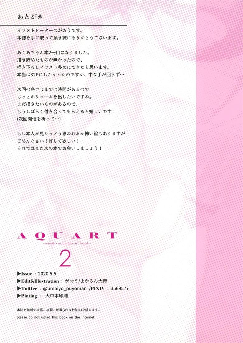 [动漫图集](C98) [まかろん大帝 (がおう)] AQUART 2 (湊あくあ)
