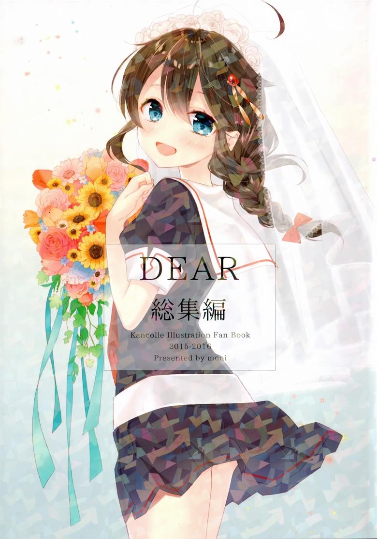 (C94) [moni (naoto)] DEAR 総集編 (艦隊これくしょん -艦これ-)