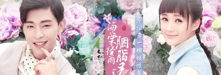 海棠經雨胭脂透