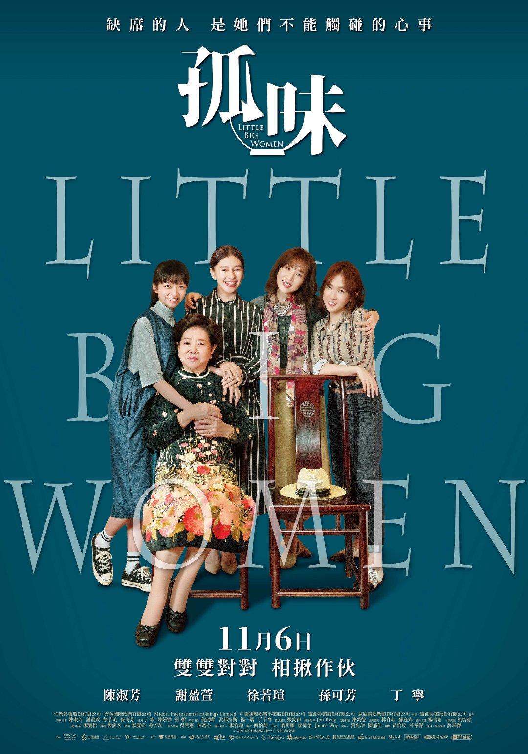 2020[台湾/剧情/家庭][孤味/Little Big Women]百度云高清下载图片 第1张