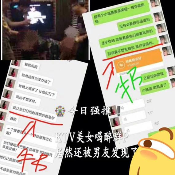 芭提雅李陆雪与郑卿皓KTV 3P分手事件