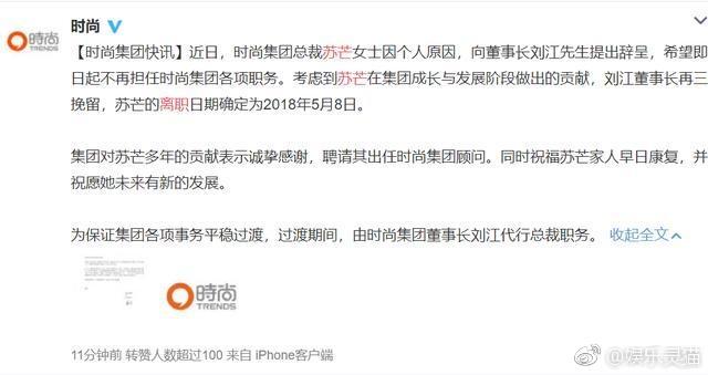 苏芒辞职 微博热搜 图1
