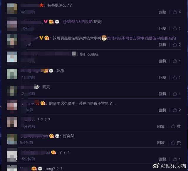 苏芒辞职 微博热搜 图4