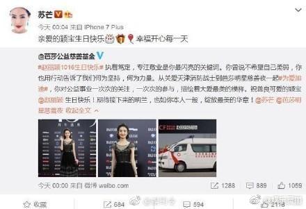 苏芒辞职 微博热搜 图16