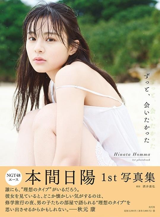 偶像团体NGT48成员《本间日阳》自带阳光的开朗少女!灿烂笑容散发初恋氛围 推软妹 第9张