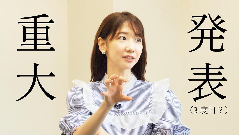 AKB48柏木由纪与WACK偶像合作七首作品11月同时推出SOLO演唱会也将开跑-喵喵女