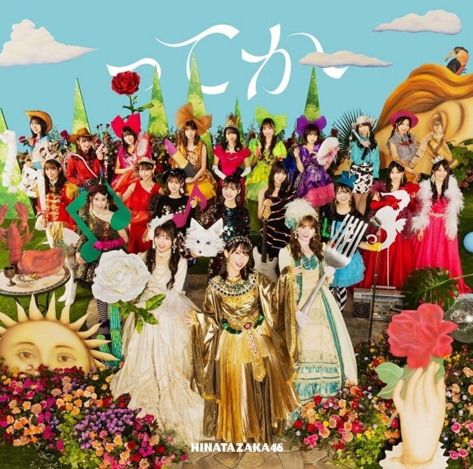 日向坂46第六张单曲「ってか」封面照解禁打造不可思议文化祭-itotii