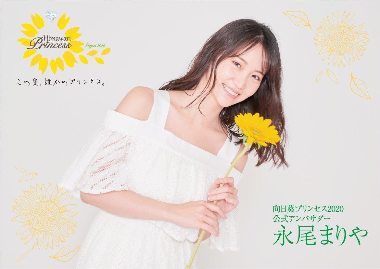 【永尾玛利亚】永尾玛利亚的现在太可爱了!AKB时代是别人-itotii