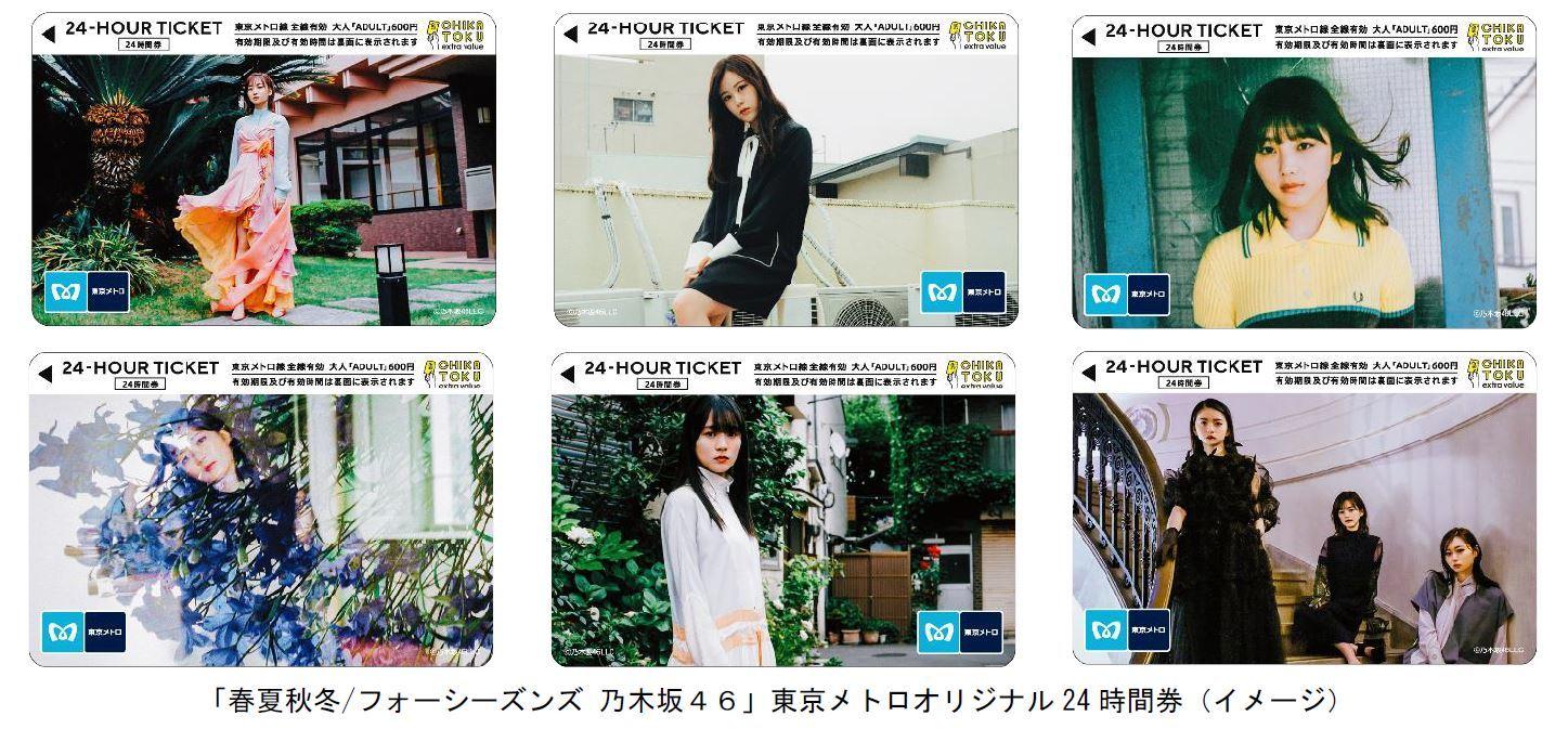 乃木坂46与东京地铁合作24小时券第二波将发售全新款式下周开卖-itotii