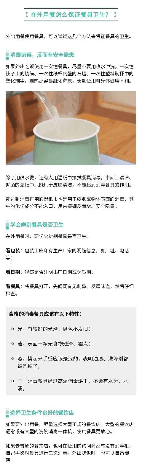 图片[1]-热水烫餐具能杀菌吗?-itotii