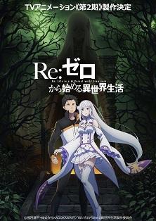 Re:从零开始的异世界生活第二季