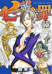 七大罪OVA