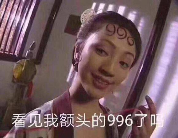 【宅男娱乐秀】第50期 看见我额头的996了吗?