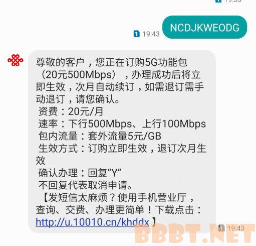 联通开通5G服务,短信自助开通办理