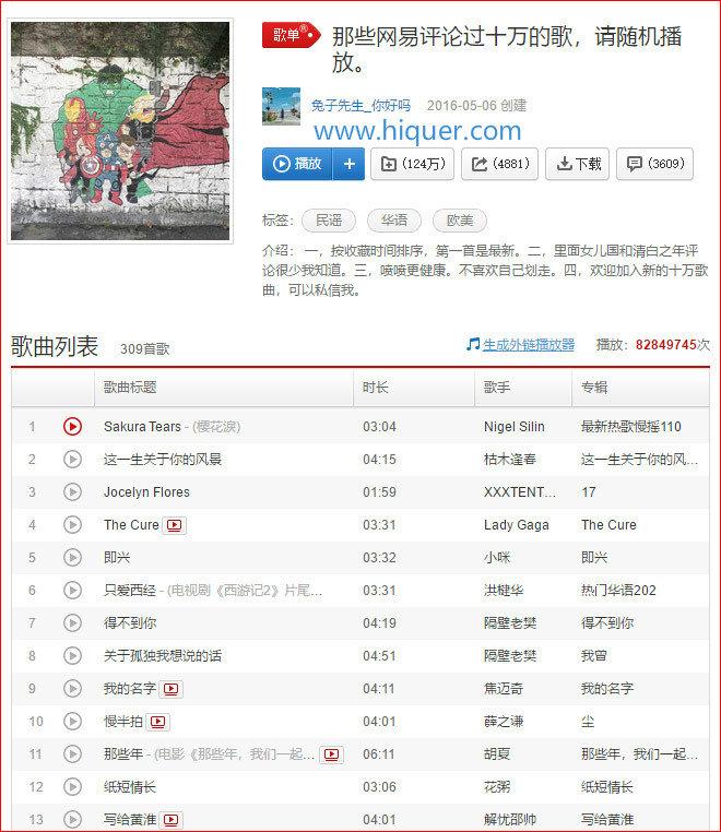 网易云音乐评论过十万的歌单分享 涨姿势 第1张