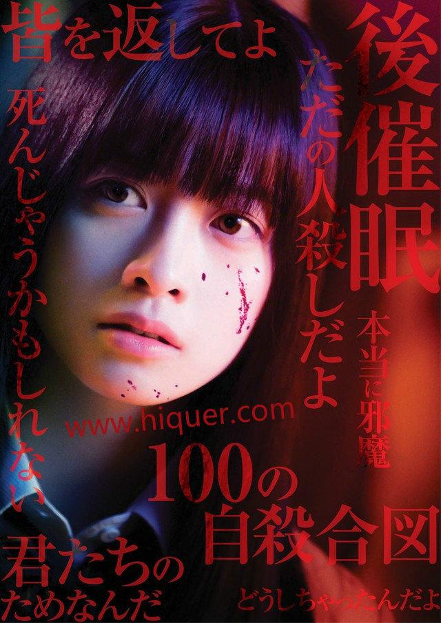 桥本环奈主演真人漫改电影《Signal 100》:首次挑战R15作品! 福利吧 第1张