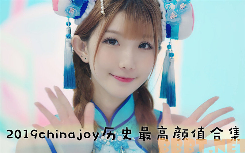 2019Chinajoy超清4K高颜值合集,附下载姿势
