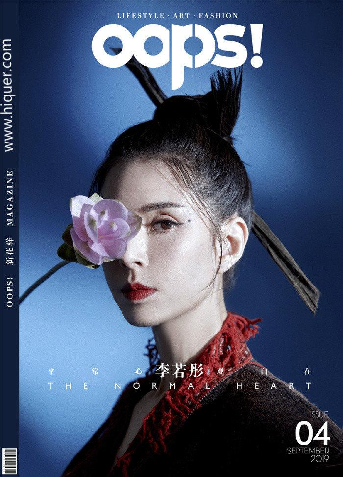 李若彤登《Oops!新花样》2019年9月号封面:古装写真容颜未老[17P] 福利吧 第2张