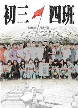 《初三四班》汶川地震幸存班级的十年-福禄吧