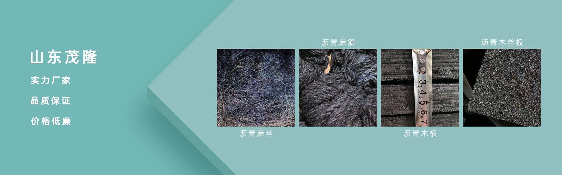 沥青麻丝-沥青麻絮-沥青木丝板-沥青木板-沥青杉木板