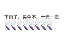 下雨了,买伞不,十元一把 - 朋友圈摆摊