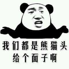 我们都是熊猫头给个面子啊