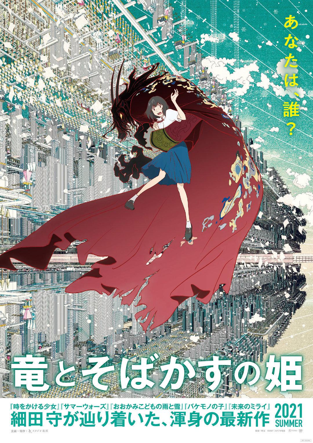 细田守监督新作剧场版《龙与雀斑公主》公开特报PV! 日本动画 ACG资讯