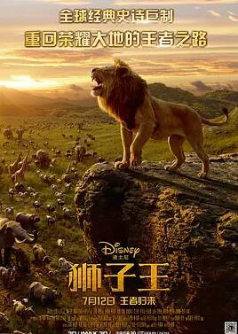 狮子王2019