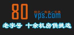 VPS服务器推荐