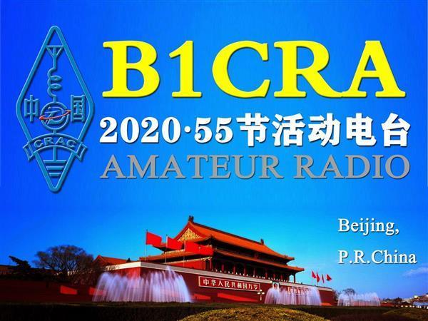 1区活动电台台标-B1CRA