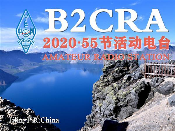 2区活动电台台标-B2CRA