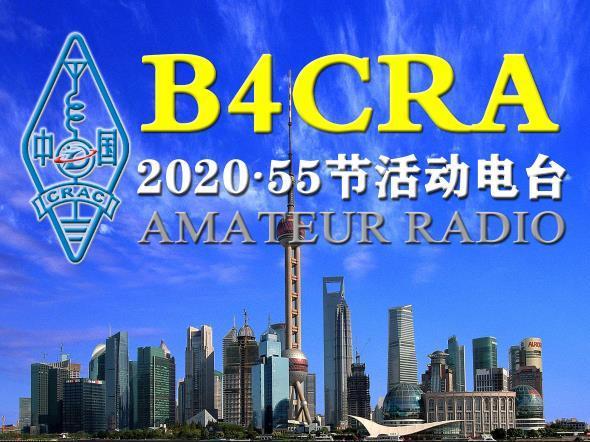 4区活动电台台标-B4CRA