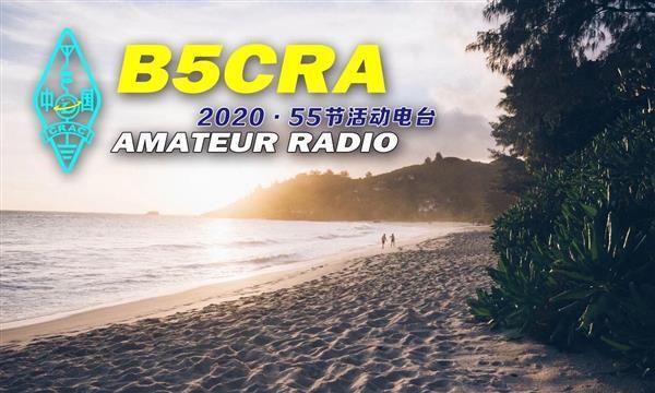 5区活动电台台标-B5CRA