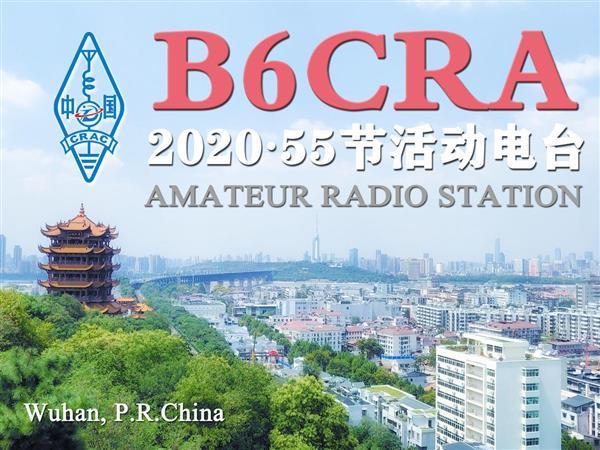 6区活动电台台标-B6CRA