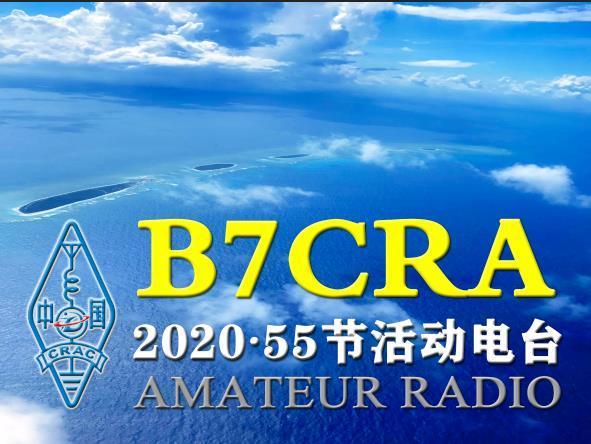 7区活动电台台标-B7CRA