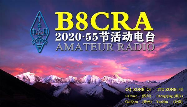 8区活动电台台标-B8CRA