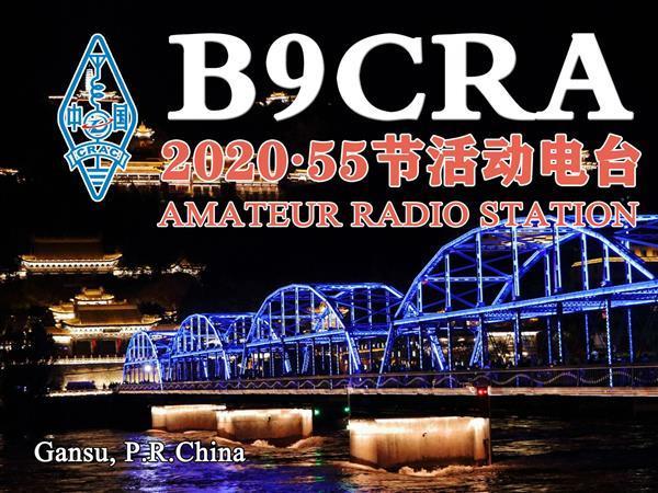 9区活动电台台标-B9CRA