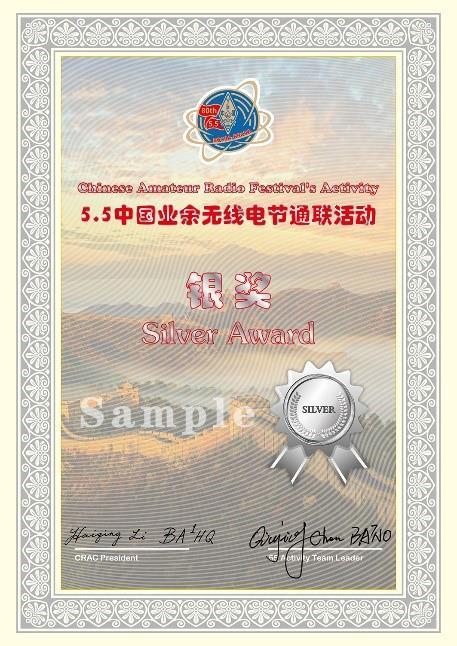 2020年5.5节通联活动银奖奖状