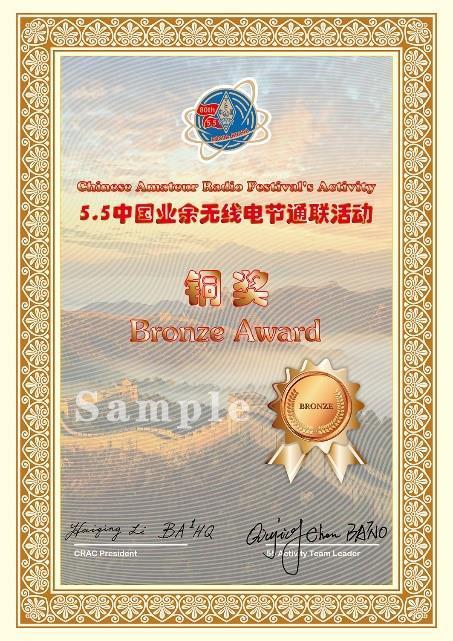 2020年5.5节通联活动铜奖奖状
