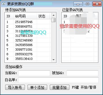 [引流软件]QQ批量自动加好友+2000僵尸数据