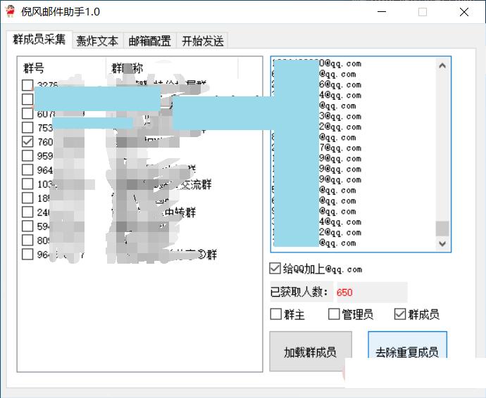 [批量发送邮件]倪风QQ群邮箱引流助手:支持HTML格式邮件