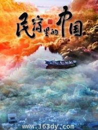 民宿里的中国