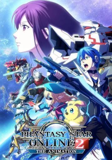 梦幻之星Online2第一季