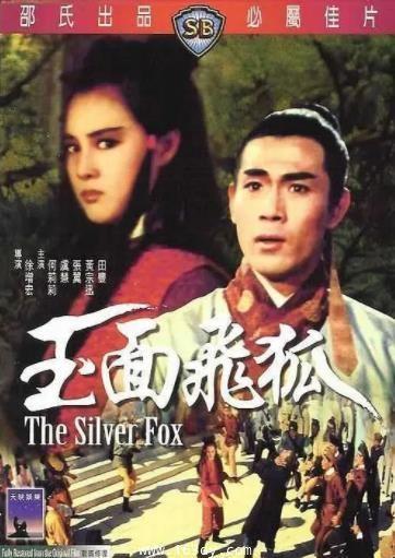 玉面飞狐1968